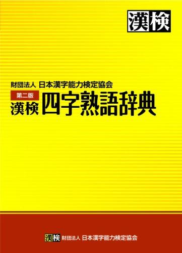 漢検 四字熟語辞典 第二版の詳細を見る