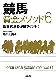 競馬黄金メソッド6―飯田式馬券必勝ポイント!