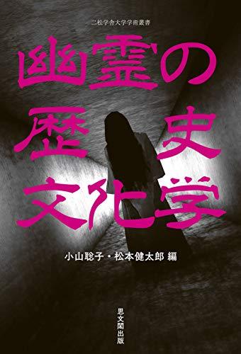 幽霊の歴史文化学 (二松学舎大学学術叢書)