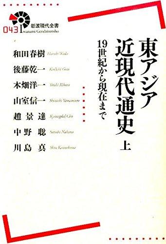 東アジア近現代通史――19世紀から現在まで(上) (岩波現代全書)の詳細を見る