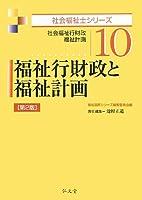 福祉行財政と福祉計画 第2版 (社会福祉士シリーズ10)