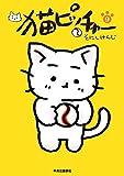 猫ピッチャー コミック 1-9巻セット