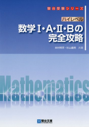 難関大数学の良問を予備校の授業を受けているかのような丁寧な解説で
