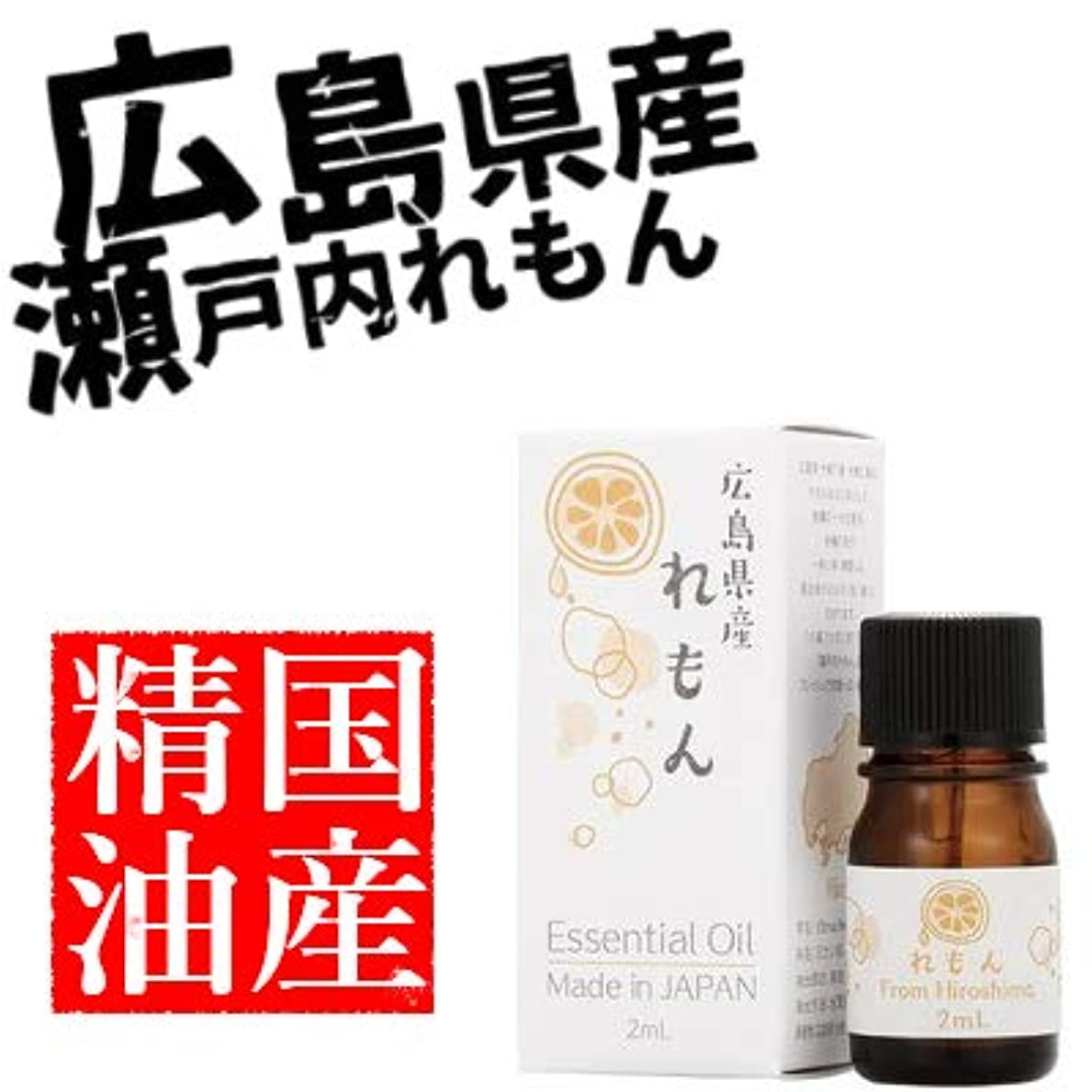信頼気付く虚弱日本の香りシリーズ エッセンシャルオイル 国産精油 (れもん)