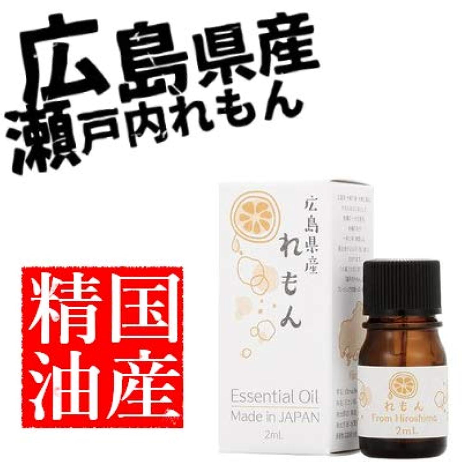 生理切手ゲートウェイ日本の香りシリーズ エッセンシャルオイル 国産精油 (れもん)