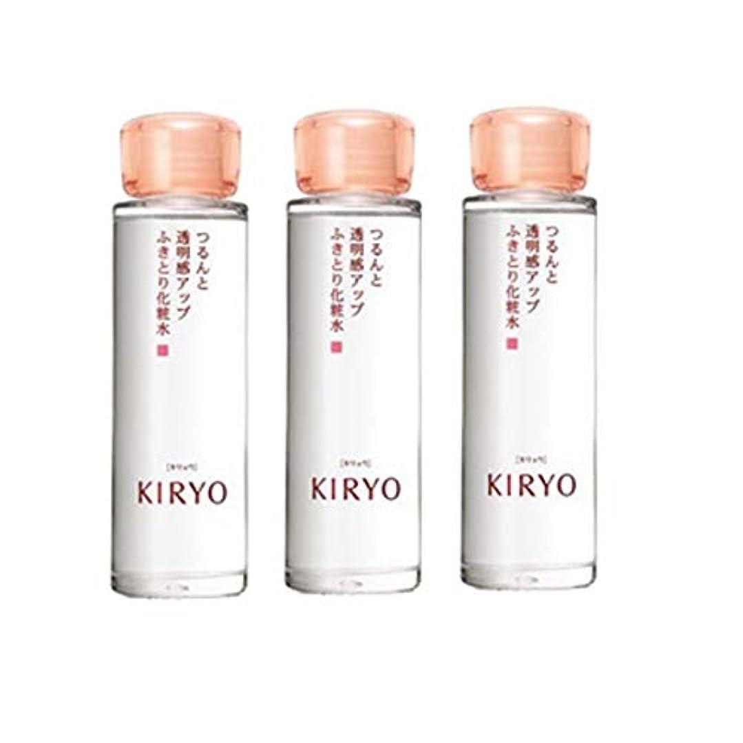 回復プログラム下位【資生堂/キリョウ】KIRYO クリアアップ ウオーターn 125ml ×3個セット【International shipping available】