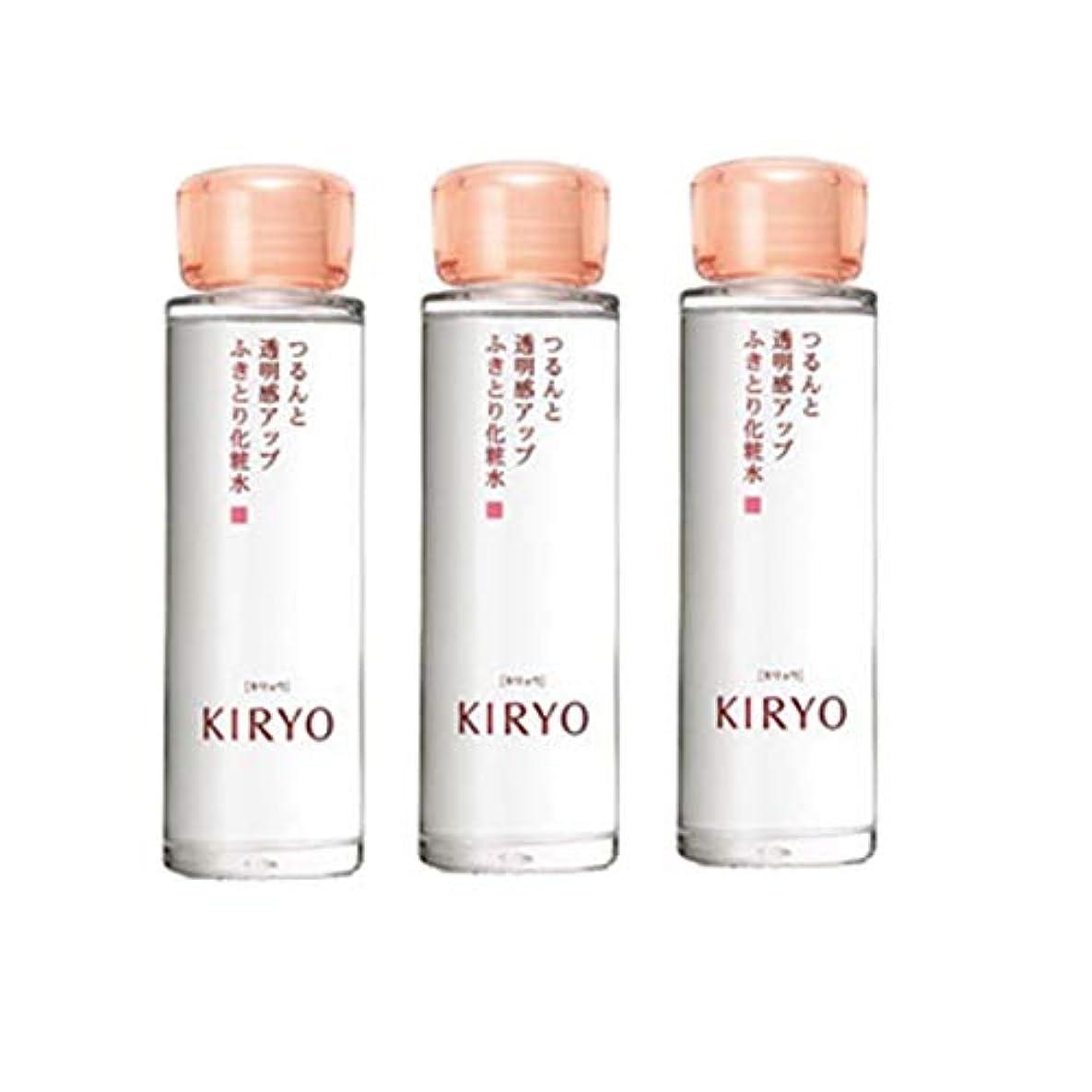 【資生堂/キリョウ】KIRYO クリアアップ ウオーターn 125ml ×3個セット【International shipping available】