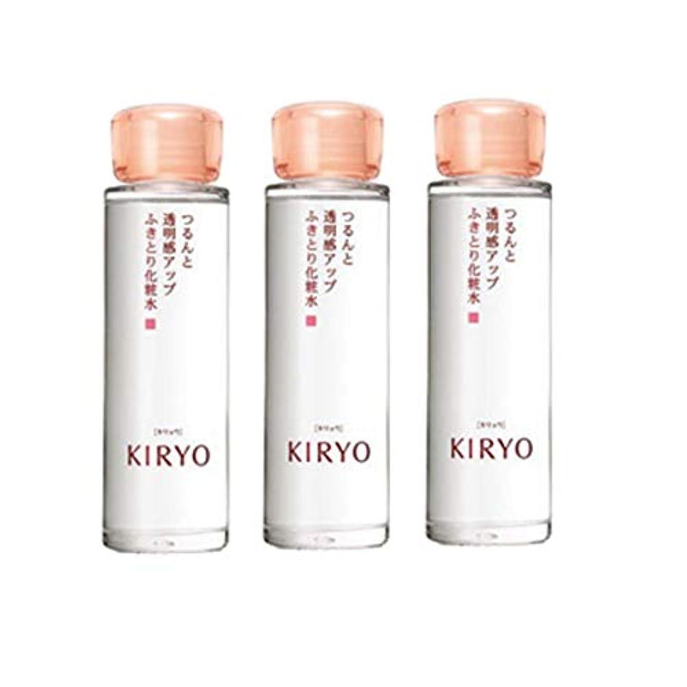 少数欠席顕著【資生堂/キリョウ】KIRYO クリアアップ ウオーターn 125ml ×3個セット【International shipping available】