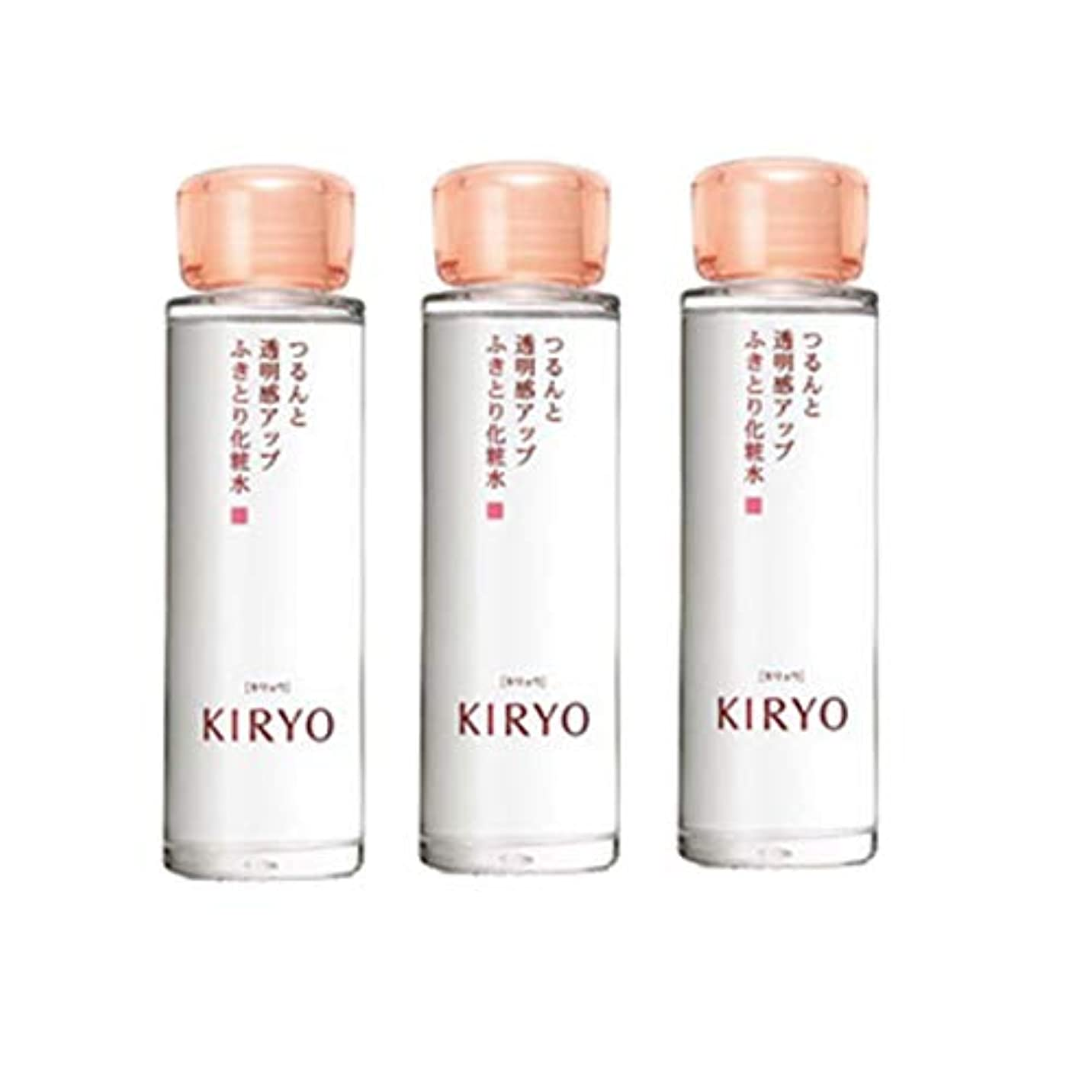 樹皮汚染されたそばに【資生堂/キリョウ】KIRYO クリアアップ ウオーターn 125ml ×3個セット【International shipping available】