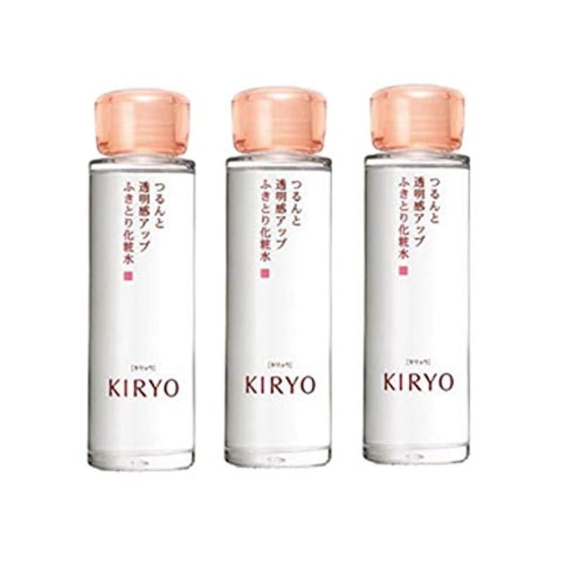 代わりに疎外する誰【資生堂/キリョウ】KIRYO クリアアップ ウオーターn 125ml ×3個セット【International shipping available】