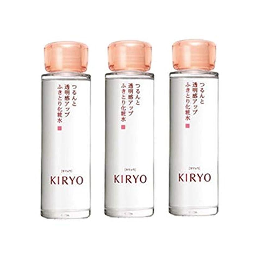 娘怒って美しい【資生堂/キリョウ】KIRYO クリアアップ ウオーターn 125ml ×3個セット【International shipping available】