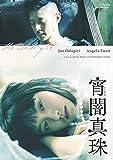 【Amazon.co.jp限定】宵闇真珠[DVD](非売品プレス付き)