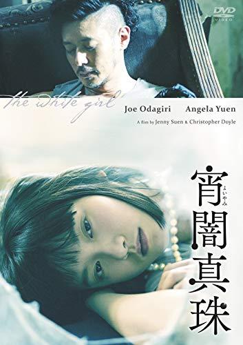 宵闇真珠[DVD]