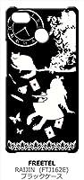 sslink RAIJIN FTJ162E 雷神 FREETEL ブラック ハードケース Alice in wonderland アリス 猫 トランプ カバー ジャケット スマートフォン スマホケース
