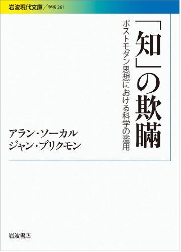 「知」の欺瞞――ポストモダン思想における科学の濫用 (岩波現代文庫)の詳細を見る