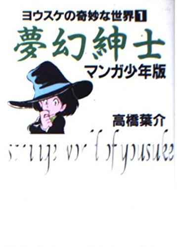 夢幻紳士 マンガ少年版