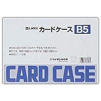== 業務用セット == / ライオン事務器/ハードカードケース / B5 / - ×30セット -