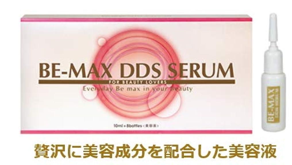 泥だらけ泣く定規【正規販売店】BE-MAX DDS SERUM ビーマックス ディーディーエスセイラム(10ml×8本)×2箱セット