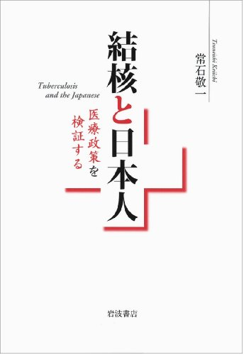 結核と日本人――医療政策を検証するの詳細を見る