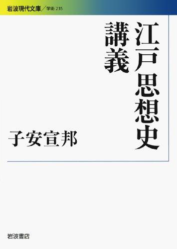 江戸思想史講義 (岩波現代文庫)の詳細を見る