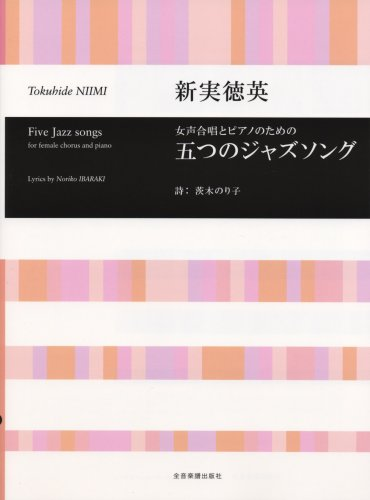 合唱ライブラリー 女声合唱とピアノのための 新実徳英:五つのジャズソング