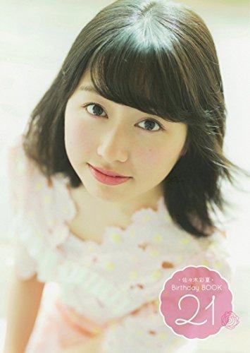 佐々木彩夏 BirthdayBOOK 21