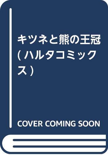 [画像:キツネと熊の王冠(クローネ) (ハルタコミックス)]