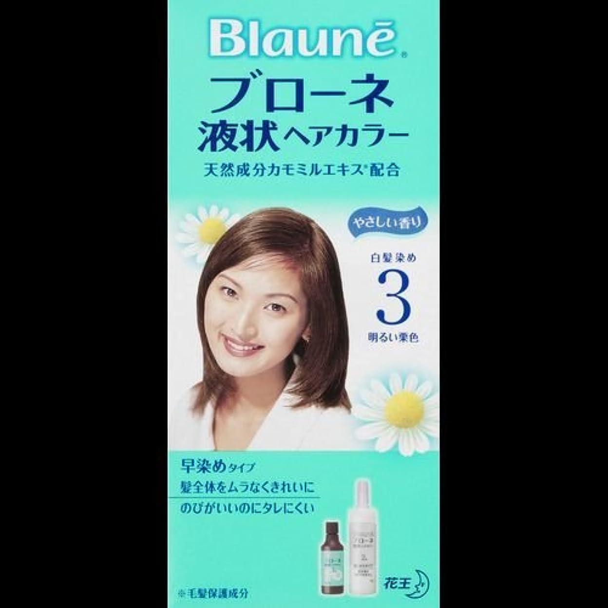 新鮮な予測する見物人【まとめ買い】ブローネ液状ヘアカラー 3 明るい栗色 ×2セット