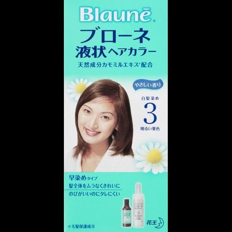 乳製品認証コーデリア【まとめ買い】ブローネ液状ヘアカラー 3 明るい栗色 ×2セット