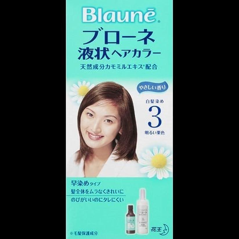 【まとめ買い】ブローネ液状ヘアカラー 3 明るい栗色 ×2セット