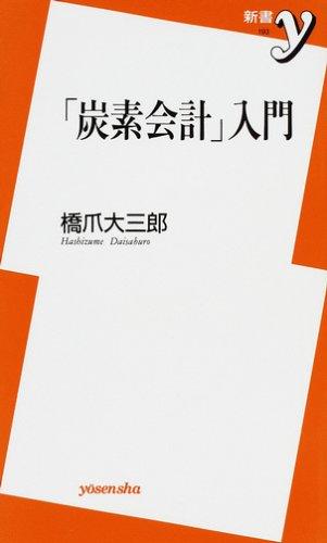 「炭素会計」入門 (新書y)