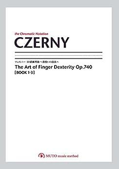[大川 ワタル]のツェルニー50番練習曲~指使いの技法~【Book1-3】 CZERNY Op.740 3線譜,クロマチックノーテーション