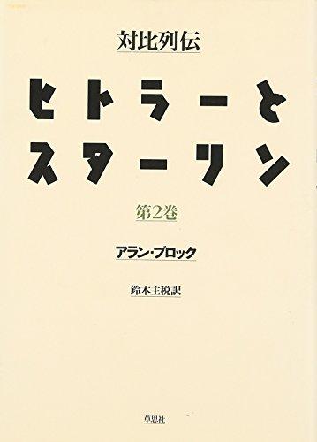 対比列伝ヒトラーとスターリン〈全三冊〉 第二巻の詳細を見る