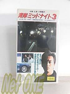 湾岸ミッドナイト3 [VHS]