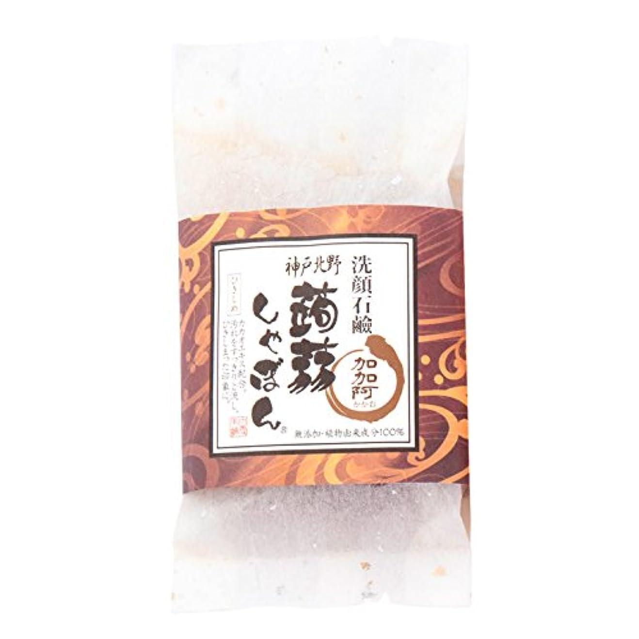 眠っている古代したい神戸蒟蒻しゃぼん神戸 加加阿(かかお)