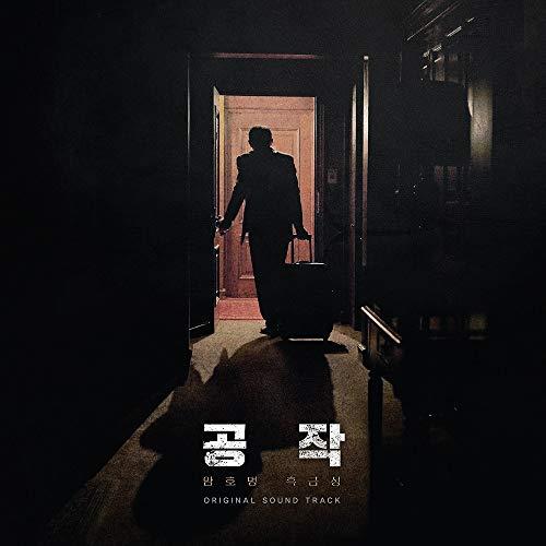 工作 OST CD+Booklet [韓国盤]