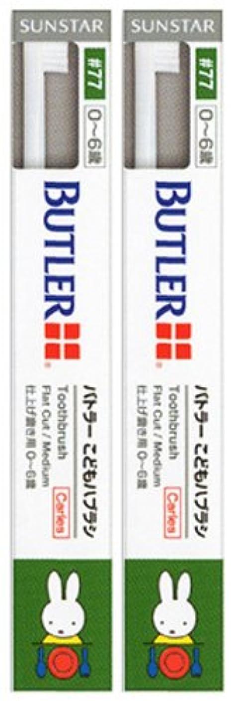 統合する解明バターサンスター バトラー コドモ歯ブラシ #77【2本セット】