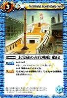 バトルスピリッツ【未完成の古代戦艦:船尾】BS11-072-U《灼熱の太陽》