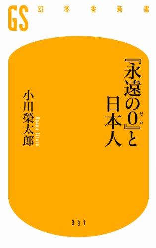 『永遠の0』と日本人 (幻冬舎新書)