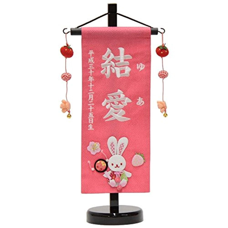 【名前旗】押絵いちごうさぎピンク【小】高さ38cm 18name-yo-3【白糸刺繍名入れ】