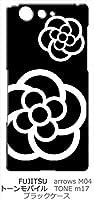 sslink arrows M04/TONE m17 ブラック ハードケース カメリア 花柄 カバー ジャケット スマートフォン スマホケース 富士通 SIMフリー トーンモバイル TSUTAYA