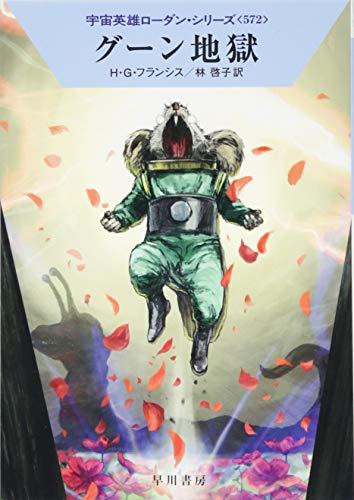 グーン地獄 (宇宙英雄ローダン・シリーズ572)