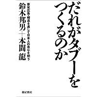 だれがタブーをつくるのか――原発広告・報道を通して日本人の良心を問う