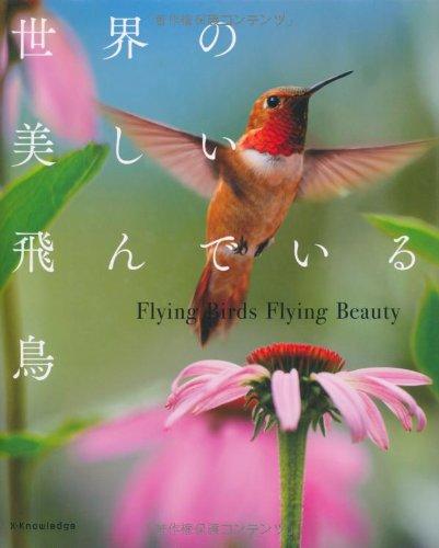世界の美しい飛んでいる鳥の詳細を見る