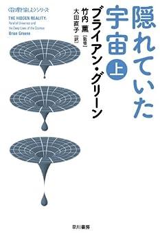 [ブライアン・グリーン, 竹内 薫, 大田 直子]の隠れていた宇宙(上)