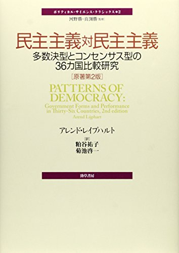 民主主義対民主主義 [原著第2版]: 多数決型とコンセンサス型の36カ国比較研究 (ポリティカル・サイエンス・クラシックス)の詳細を見る