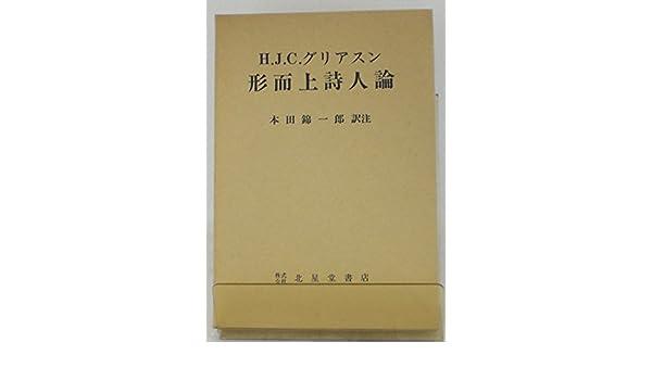 形而上詩人論 (1969年) | 本田 ...