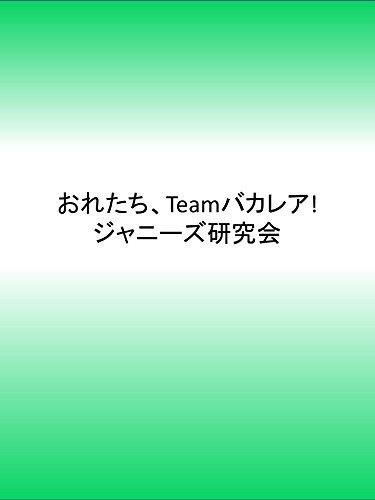 おれたち、Teamバカレア!