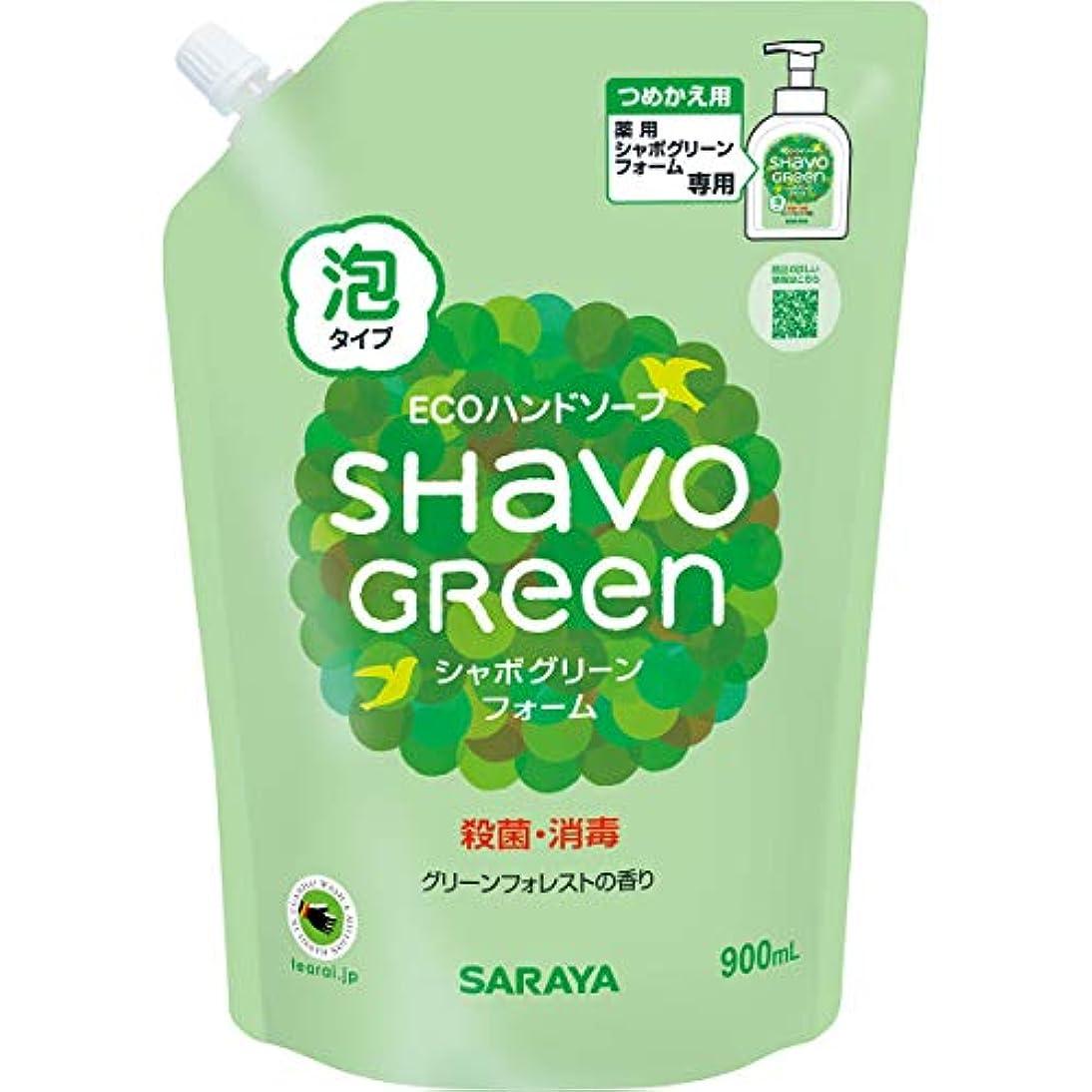 すすり泣き促進する仮定するサラヤ シャボグリーンフォーム 900ml詰替用 石鹸