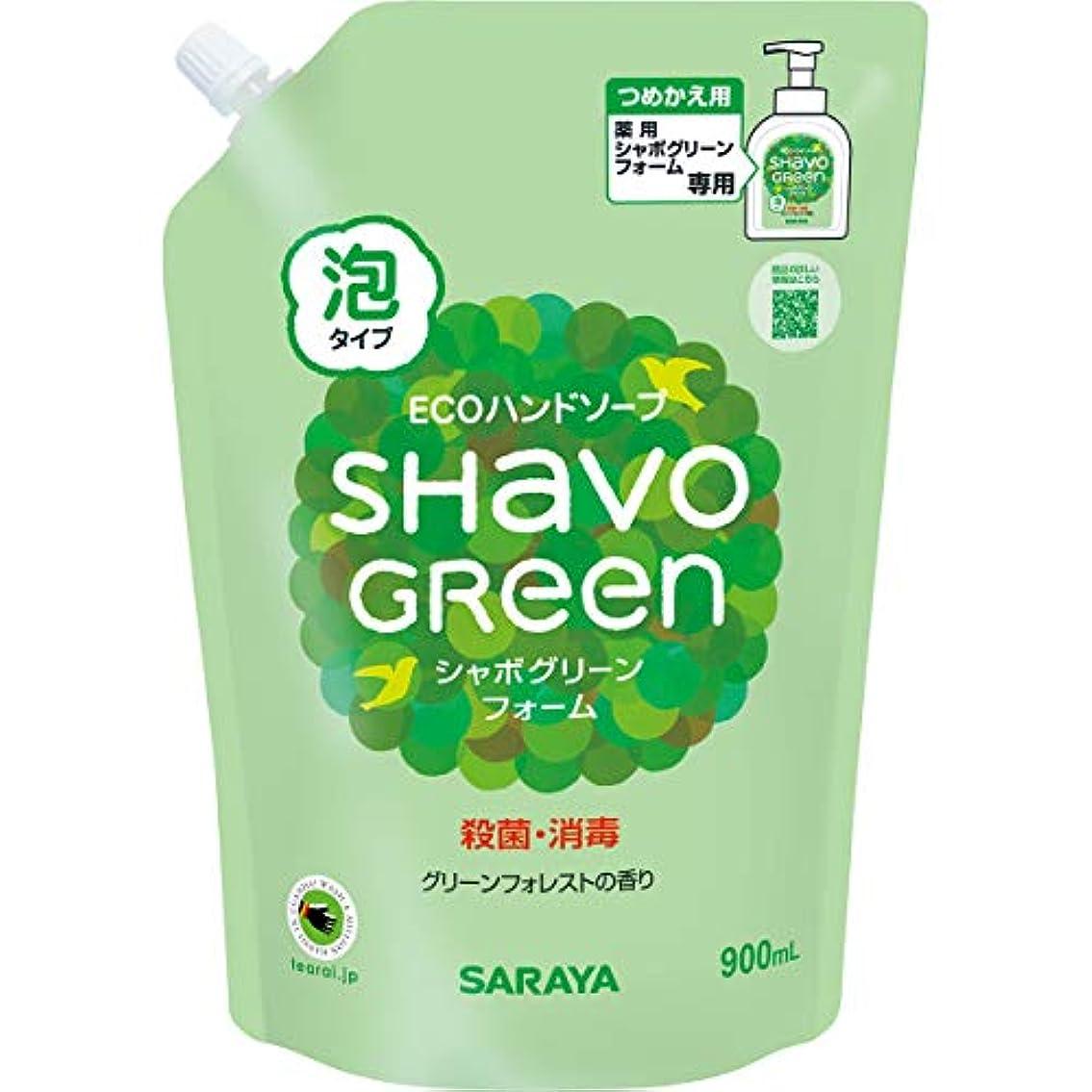 繊細テニスしっかりサラヤ シャボグリーンフォーム 900ml詰替用 石鹸